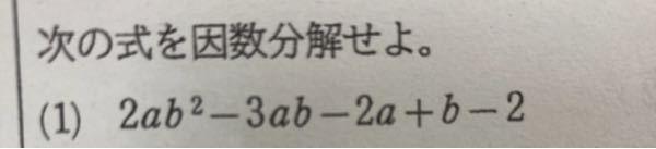 この式ほ因数分解が分かりません。