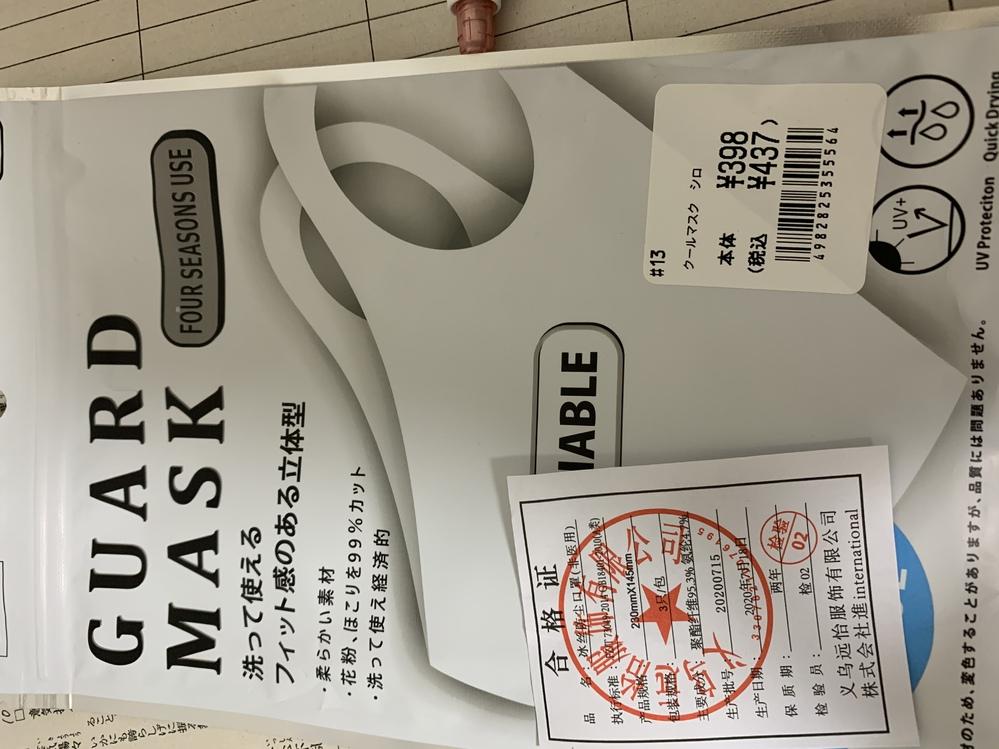 今日マスク買って開封したらこの紙入ってたんですけど何ですか? (同じやつをもう一つ買って中を見たけどこの紙は入ってませんでした。)