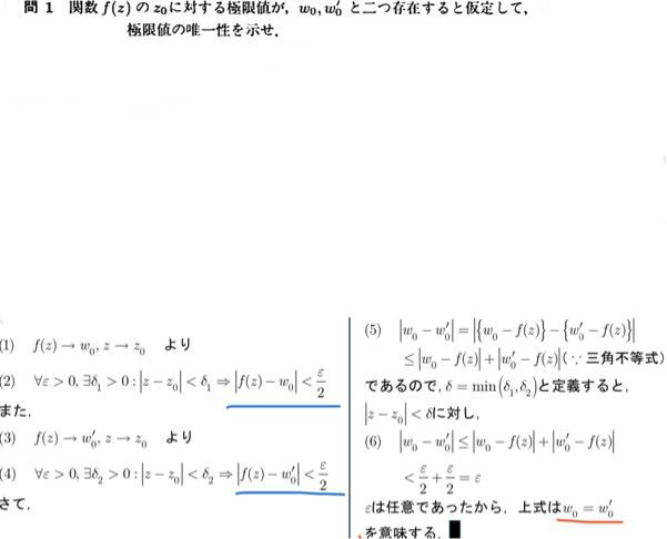 極限の問題です。 なぜ、(2)と(3)で同じイプシロンを用いても大丈夫なのでしょうか?また、なぜ(6)式からw=w'がわかるのでしょうか?