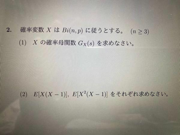 数理統計学の問題です。 解法が分からないので教えて頂きたいですm(._.)m よろしくお願いします(_ _)
