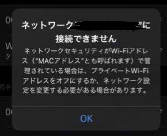 iphoneでの端末の乗り換えをしたく、新機種を家のwifiに繋ごうとしたら旧機種と同じネットワークに同じパスワードを入力したのですが、接続できませんと表示されます><(下記写真) どうしてでしょうか?解決策教えて欲しいです。