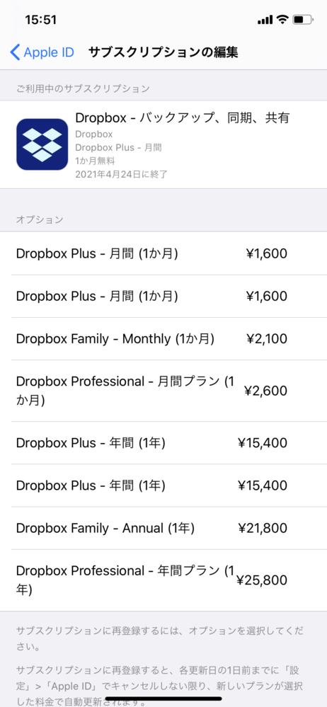 Dropboxプラスを試してからすぐに解約したつもりなんですけどこれってもしかして解約できてないですか?