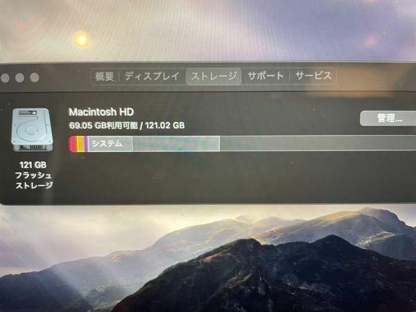 macbookの容量について 特にアプリを入れていないのにこの容量というのはおかしいですか? その他、システムがかなり容量をとっています。 (macosは最新)