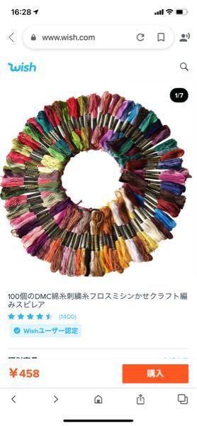 AmazonのDMCの刺繍糸で100本入り(?)で458円のやつがでてきたのですが、これって本物のDMCの刺繍糸なんですか?それとも1本458円なのでしょうか?手芸屋さんで、刺繍糸を買おうとした...