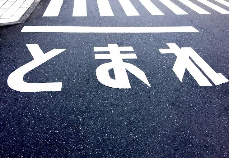 このマークがある場所では自転車も一時停止するのですか?