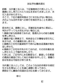 【至急】 鈴木康之法律事務所から画像のようなメールが来たのですが、まだ、支払える資金がないです。 どうすれば良いですか? この場合、分割払いはできるのでしょうか? お願いします。 ちなみに支払い期限から5ヶ 月ほど経過しています。