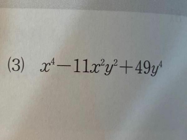 中学数学 次の式はどう因数分解すればいいですか?