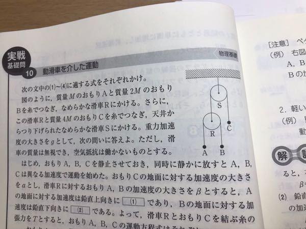 この問題Cのおもりが上に行くと思ったんですけど違うんですか?
