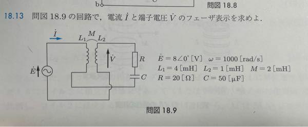 この問題で、端子電圧Vの求め方がわかりません。 ご回答よろしくお願いします。