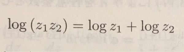 次の式の証明をお願いします。 z1、z2は複素数です。