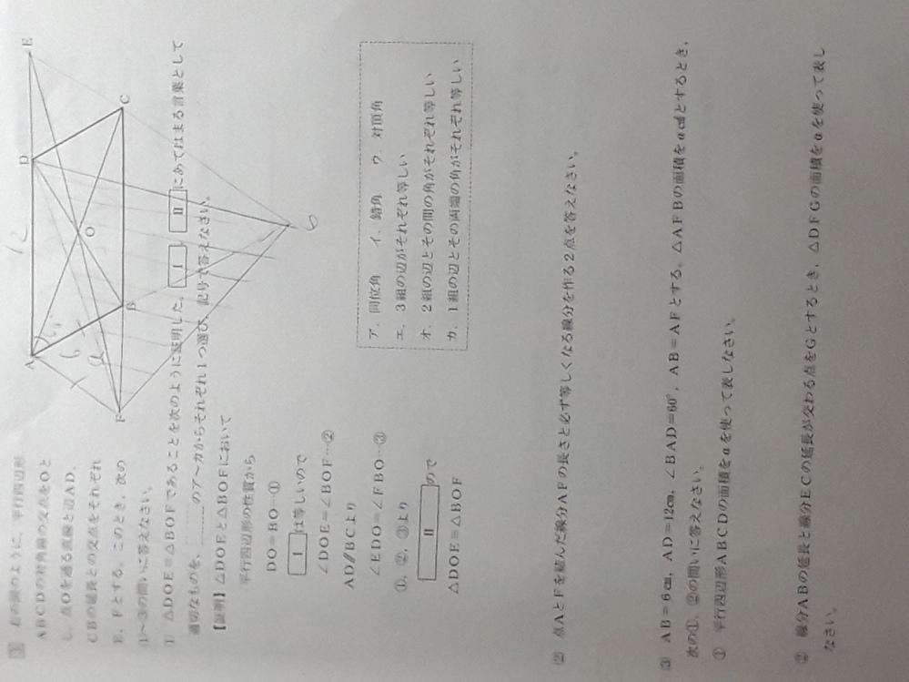 数学についてで、(3)のまる2の解説お願いします