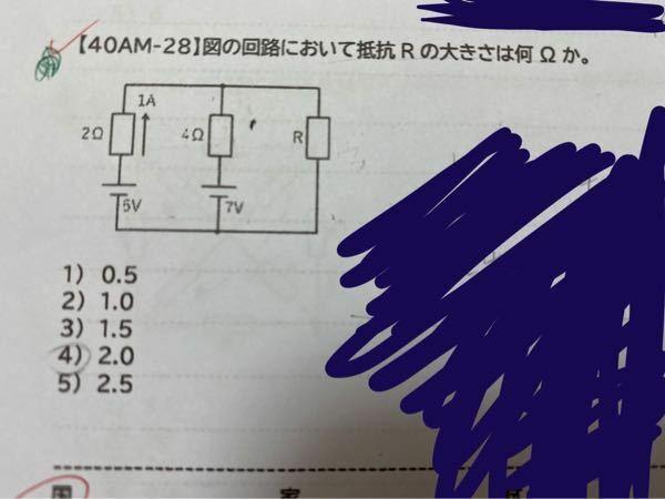この問題の答えが1.5vになるのですがなぜでしょうか。教えて頂きたいです。真ん中の抵抗が見ずらいのですが4vだと思われます。
