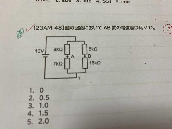 この問題の答えが0.5vになるのですがなぜでしょうか。教えて頂きたいです。