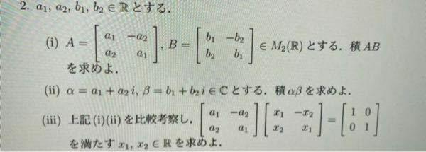 線形代数の問題です。写真の三つ目の問題がわかりません。教えてください。