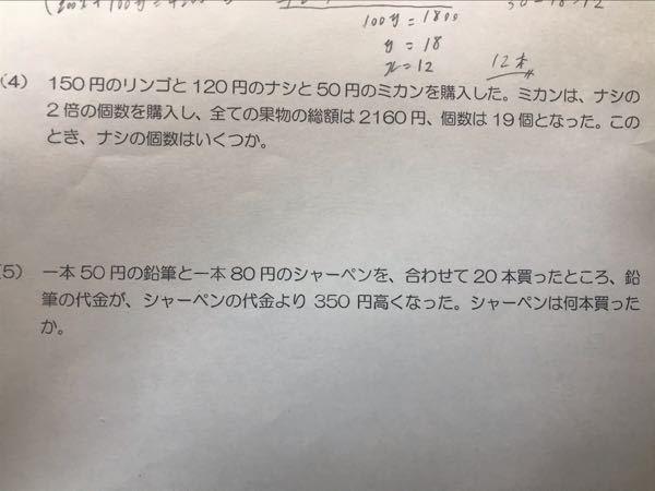 つるかめ算です。 問題の解き方、答えを教えてください(><)