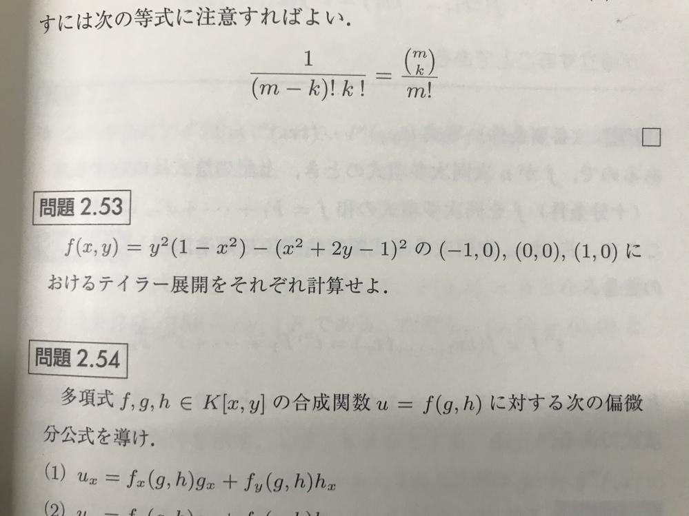 2変数多項式のテイラー展開の問題です。問題2.53がわからないので教えて欲しいです。