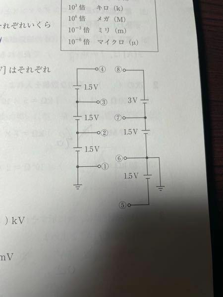 写真の④と⑧の電位差を求めるんですけど、どうやって求めたらいいですか?