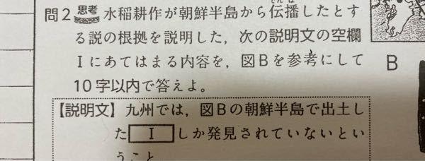 日本史のこの問題について教えてください。 水稲耕作についての説明を求める問題です。 図Bには石包丁の写真が貼られています。