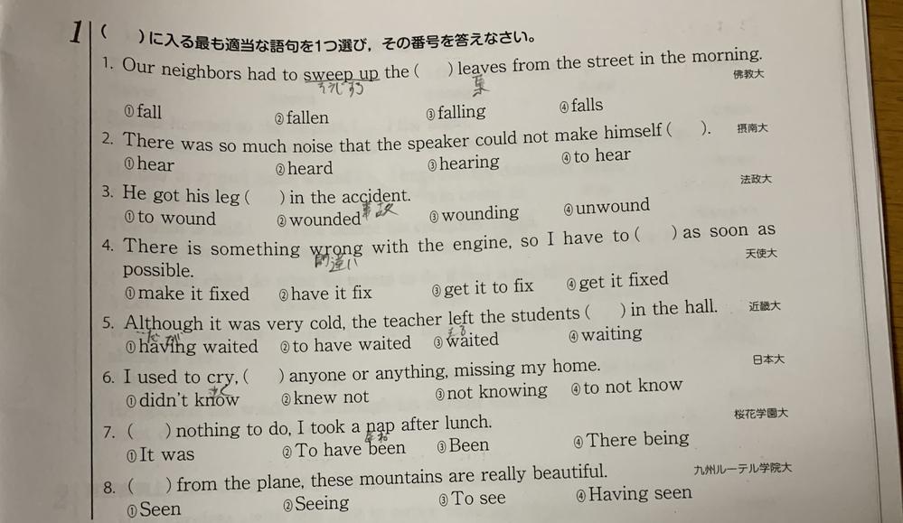 分詞の範囲です。 訳と答えを教えてください