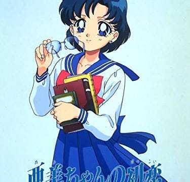 美少女戦士セーラームーンの水野亜美(セーラーマーキュリー)の魅力とはなんでしょうか。