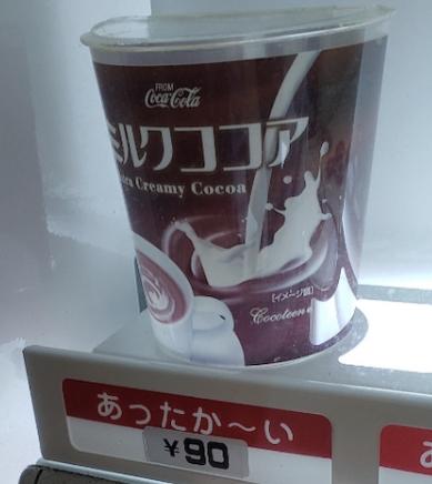 このココアと一緒の味の缶又はペットボトルのココアってあるんですか?
