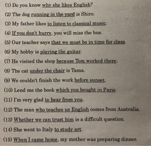 下線部の句、節が何か教えてください