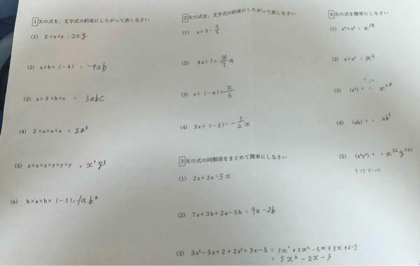 中学生の問題です。 あっているか教えてください。 間違っている箇所がありましたら、 答えを教えてください。