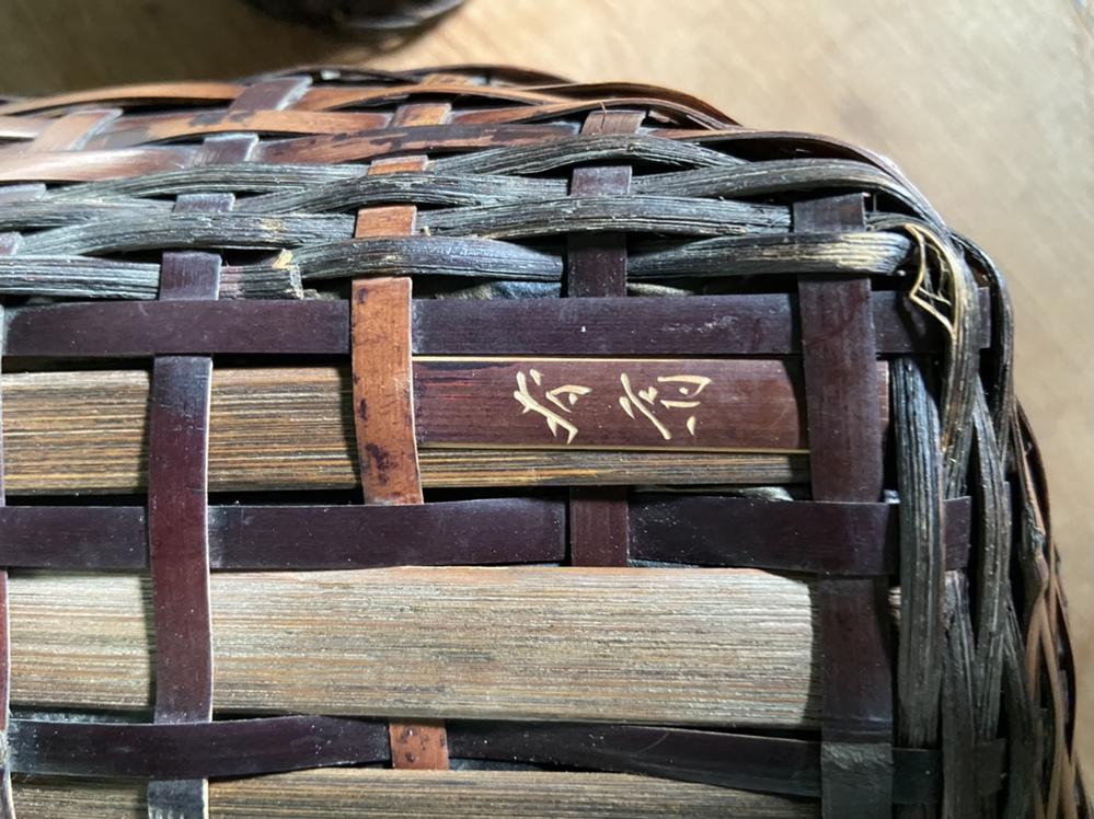 この竹籠ですが誰の作品か写真から読めますか❓