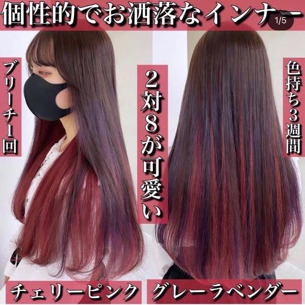 この写真のヘアカラーはなんて頼めばいいですか? ホットペッパービューティーとかのクーポンを使いたいのですが インナーとして頼めばいいのか、全体からー?で頼めばいいのかわからず質問してみました、! 私は腰くらいまでのロングヘアーで 今、毛先15cmくらいにブリーチ有の赤を入れてました!(今は色落ちしかけてます)