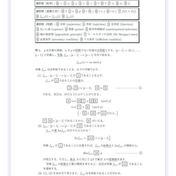 写像についてです。 写真の問いについて、合っているかどうかの確認とわからない部分の解き方、考え方を教えてください。 1.単射 2.∀ 3.∀ 4.f_{p,n}(i)=f_{p,n}(j) 5.i=j 6.n 7.i 8.j 9.n 10.p 11.互いに素 12.全射 13. f_{p,n}(i) 14.=