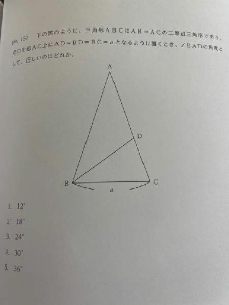 図形の問題について、教えください。 三角形ABCは、AB=ACの二等辺三角形であり、点Dを辺A C上にAD =BD= BC=aとなるように置く時、BADの角度はどれか。