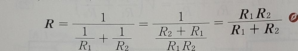 この式はどういう手順で変形してるんですか?