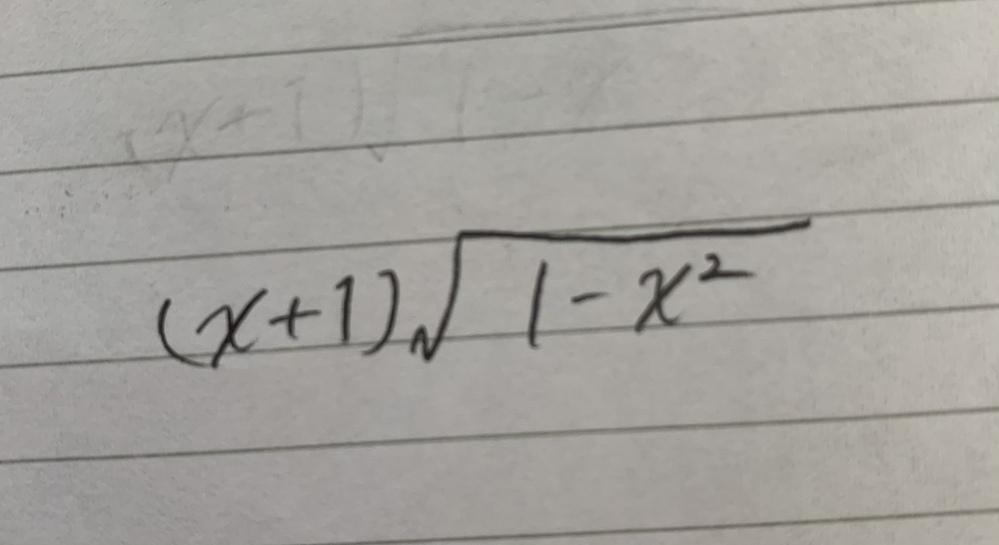 (x+1)√(1-x^2)をxについて微分せよという問題なのですが答えを教えていただきたいです。解き方も詳しく教えて頂きたいです!