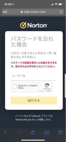 ノートンのパスワードを変更してユーザー名を入力したのですが、「パスワードの回復の要求した回数が多すぎます。表示される文字列を入力してください。」と表示されました。またユーザー名とはなんですか? 詳しく教えてください。なるべく早めによろしくお願いします!