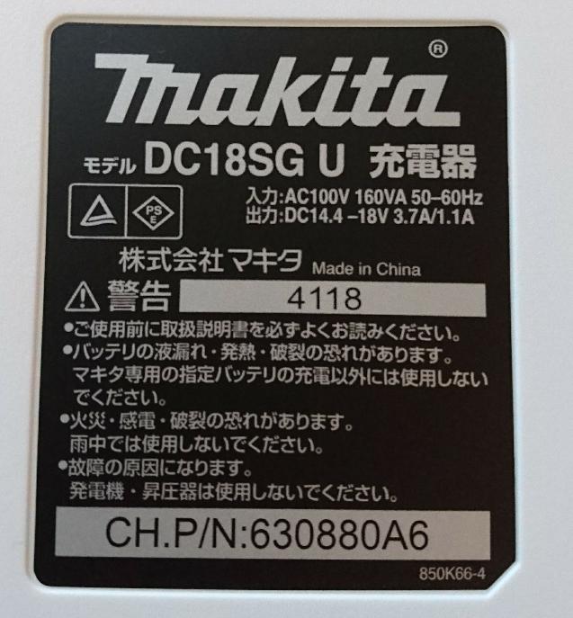 この充電器での充電時間を教えてほしいです。 マキタのインパクトドライバMTD001に付属していた充電器なのですが、マキタの18V 6Aの純正バッテリーは充電可能でしょうか? また、可能な場合充電時間がおおよそどのくらいかかるのか教えてほしいです。