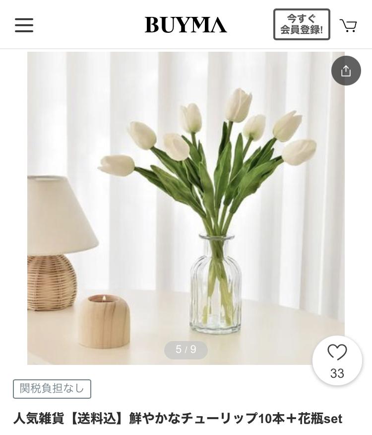 BUYMAで売っているチューリップの画像に映っている、木のキャンドルホルダーはどこで売っている商品か分かりますか?
