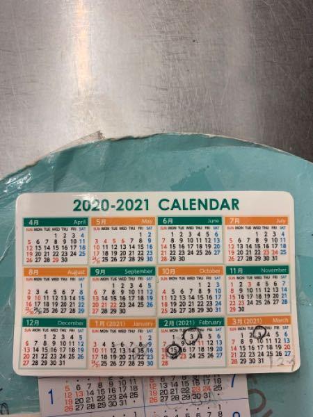 このカードのサイズのカレンダーのことをなんといいますか? 最近は配ってなくて、仕事中にスマホを持っていないのでこれはすごく便利だったのですが、 もう、この際自分で作ろうと思います!! これをパソコンで作るには、 用紙はなんでいう用紙を買えばイイですか?