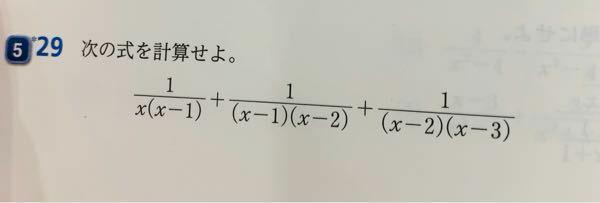 写真の問題、1/A(A+1)=1/A-1/A+1を変形できることを利用するって書いてあるんですけれども、 何故1/x ➖ 1/x-1ではダメなのでしょうか
