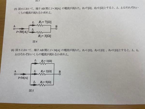 (5)(6)の求め方教えてください!