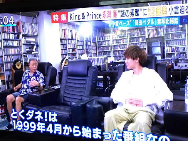 とくダネ!の放送開始と永瀬廉氏の生まれ年は同じ1999年。これも意外な繋がりですね。 さて、永瀬氏は小倉智昭さんとの共演後、何か関わりは続いているのでしょうか?