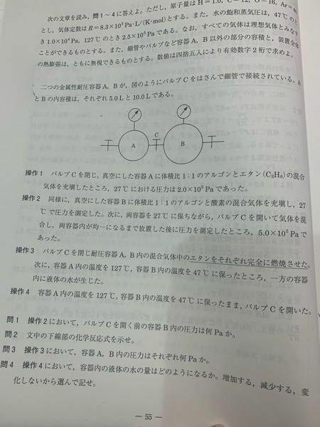 高3 混合気体 化学 解説がなくて解き方がわからず困ってます。解説をお願いします 答えは問1 6.5×10の5乗 問3 A 6.9×10の5乗 B 4.5×10の5乗です