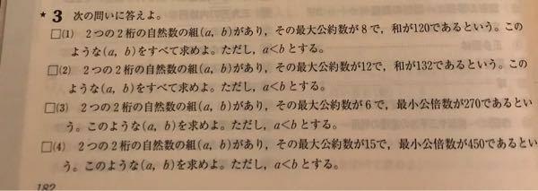 (2)の答えが(a,b)=(36,96)(48,84)(60,72)なんですけど24と108はなんでダメなのか教えていただけないでしょうか?