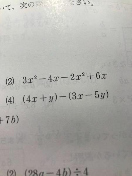 この問題を教えてください(2)の方です