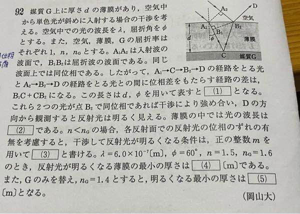 薄膜干渉 (4)のdを求める問題なのですがなぜmの値の最小は0ではなく1なのですか?