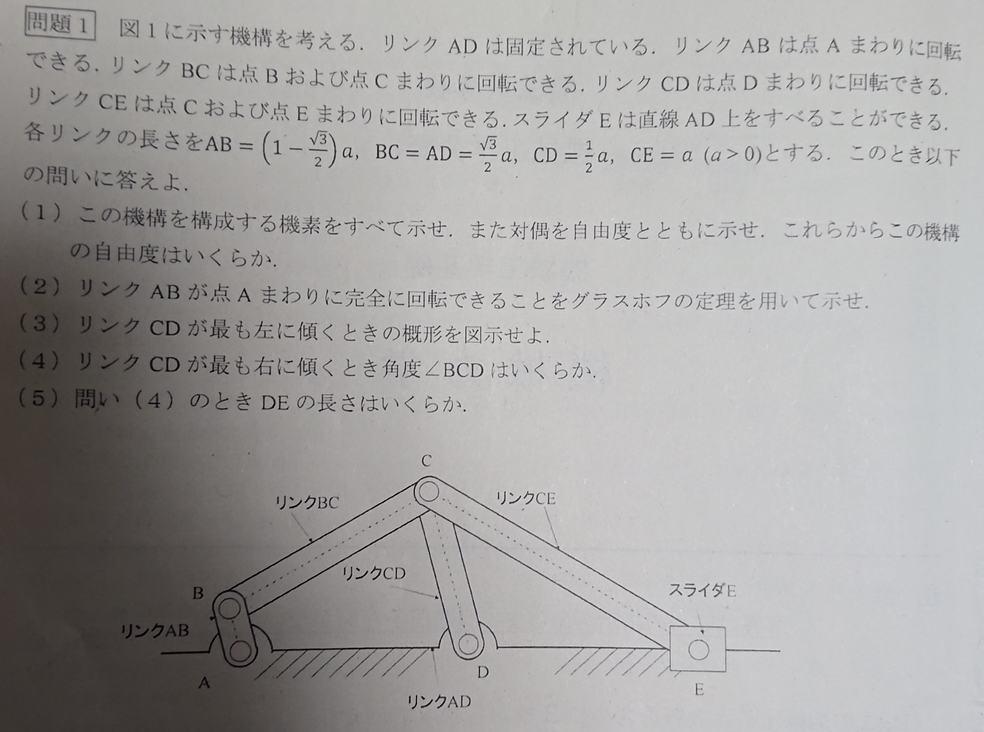 大学3回生の者です。 機械力学について質問です。 下記の問題(2)~(5)の解法をどなたか分かる方いれば教えて頂けないでしょうか。 その他不明なことがあれば仰って下さい