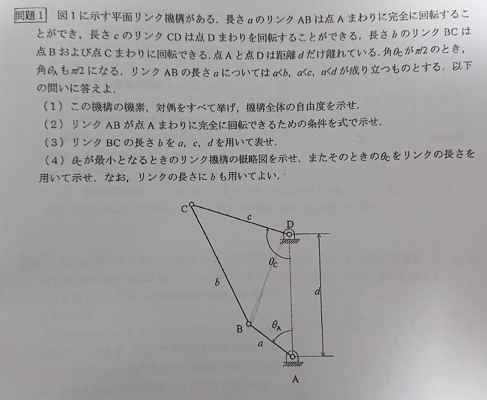 大学3回生の者です。 機械力学について質問です。 下記の問題(3)(4)の解法をどなたか分かる方いれば教えて頂けないでしょうか。 その他不明なことがあれば仰って下さい