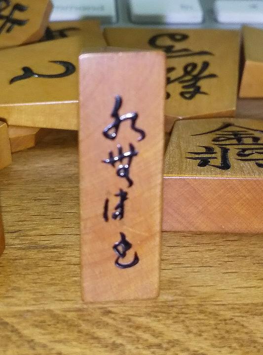 将棋の駒尻の文字が読めないので、わかる方、教えてくださいm(__)m