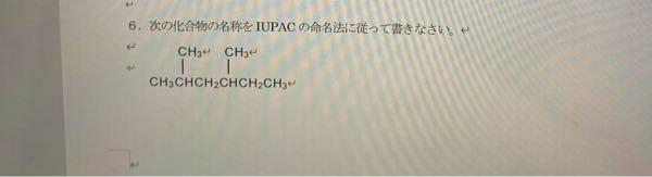 大学1年の化学です。次の化合物の名称をIUPACの命名法に従って書きなさい。という問題です。わかる方教えて頂きたいです。