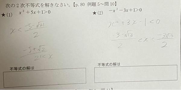この問題ですが、 不等式の解は【?】 の ? の部分は何を書くんですか?