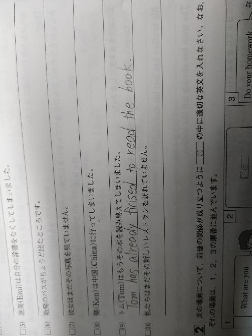 (9)の文章はあっていますか? readingにしたほうが正解ですか? 問題は中3英語の現在完了形です。